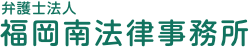 弁護士法人 福岡南法律事務所